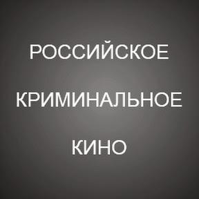 Рос КримКино