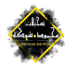 تسجيلات محمود شوكة Rec Mahmoud Sh.