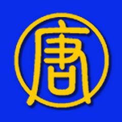 新唐人亞太電視台NTDAPTV