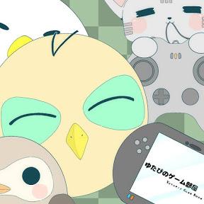 Yutapi's Game Room【ゆたぴのゲーム部屋】
