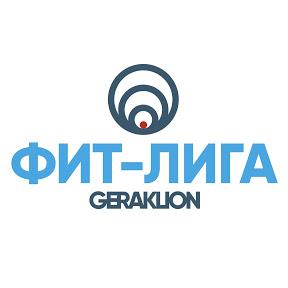 ФИТ-ЛИГА Гераклион