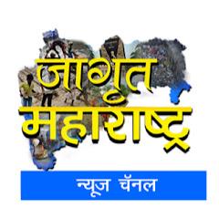 JAGRUT MAHARASHTRA NEWS