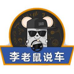 李老鼠说车【官方频道 欢迎订阅】