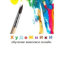 ХуДоЖнИкИ ART Painting