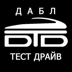 ДАБЛ ТЕСТ ДРАЙВ