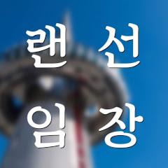 랜선임장 [대전 부동산]