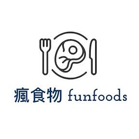 瘋食物 funfoods