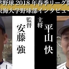 東海大学硬式野球部 - トピック