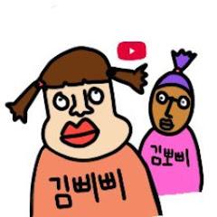 [ 더빙 유튜버 ]김삐삐와 김뽀삐