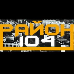 РАЙОН 104