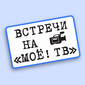 Встречи на «МОЁ! ТВ»