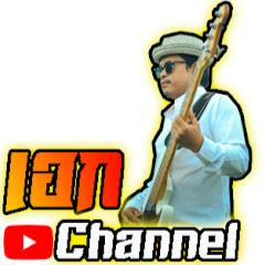 เอก Channel