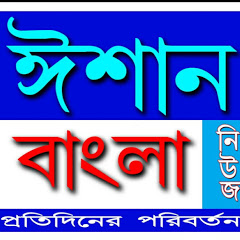 Ishan Bangla News