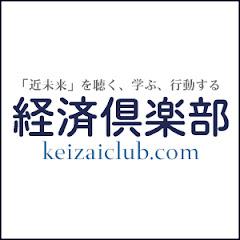 経済倶楽部 keizaiclub