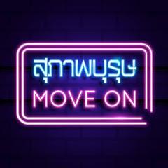 สุภาพบุรุษ MOVE ON