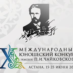 10 юношеский конкурс им.П.И.Чайковского Астана