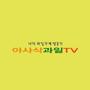 아사삭과일TV