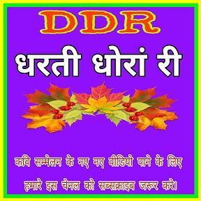 Dharti Dhora Ri