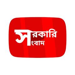 Sarkari Sambad