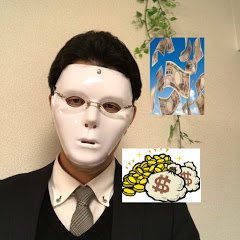 仮面投資家MMK /兼業サラリーマン