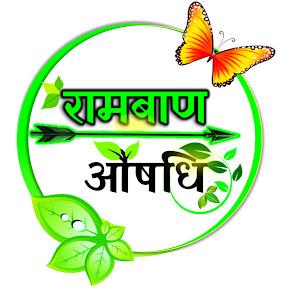 रामबाण औषधि - Rambaan Aushadhi