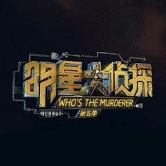 明星大侦探官方频道 Who's the murderer——正在热播中