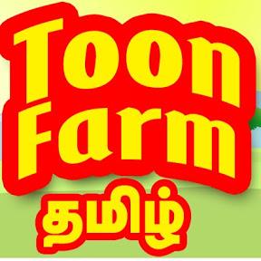 Toon Farm Tamil