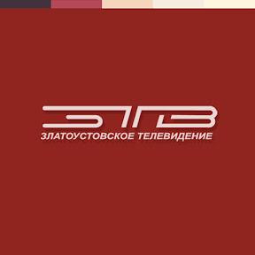 """Злат-ТВ"" (СМИ Златоуст)"