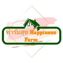 ฟาร์มสุขHappinessFarm