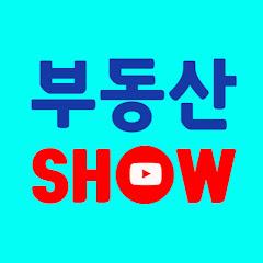 부동산쇼 쉽게 배우는 부동산TV