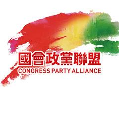 國會政黨聯盟
