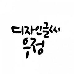 한국디자인교육센터우정글씨