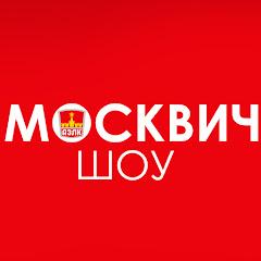 Москвич Шоу