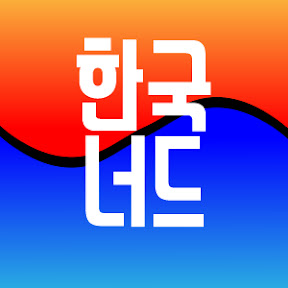 한국너드/Koreanerd