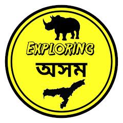 Exploring Assam