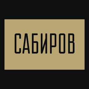 САБИРОВ