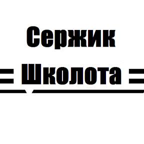 Сержик Школота