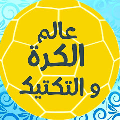 Football Tactic عالم الكرة و التكتيك