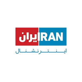 Iran International ايران اينترنشنال