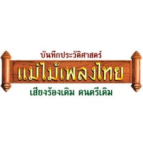 แม่ไม้เพลงไทย Original
