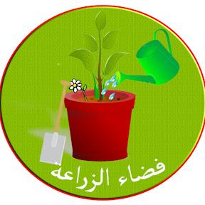 فضاء الزراعة espace agriculture