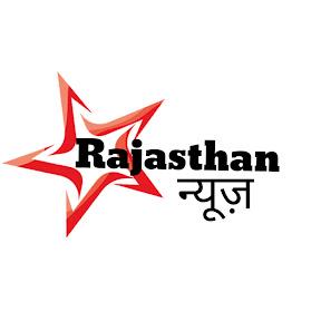 Rajasthan News ख़बर सबसे पहले