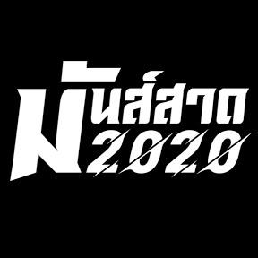 มันส์สาด 2020