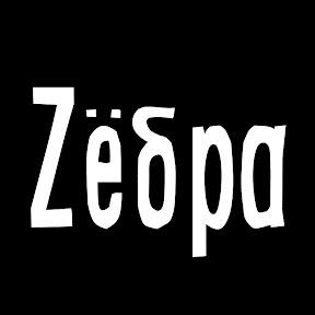 Zёбра