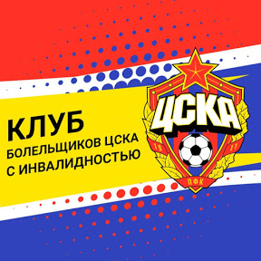 Клуб болельщиков ЦСКА с инвалидностью
