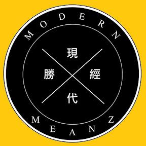 ModernMeanz 現代勝經