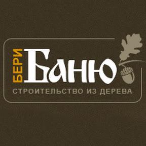 Бери баню 96 Свердловская область