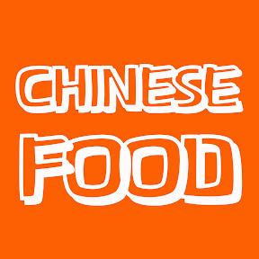 CHINESE FOOD 中华美食