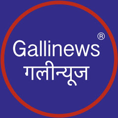 Gallinews India