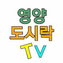 영양도시락TV